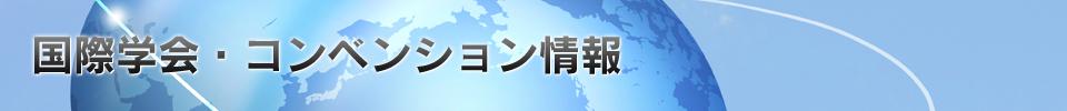 国際学会・コンベンション情報